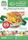 عروض مطاعم زاوية الناضج عروض اليوم الوطني 89 عروض السعودية
