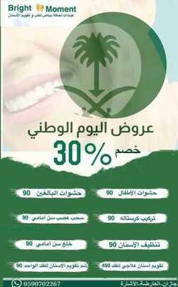 عروض اليوم الوطني 90 لعام 2020 همة حتى القمة عروض عيادات لحظة بياض لطب الاسنان