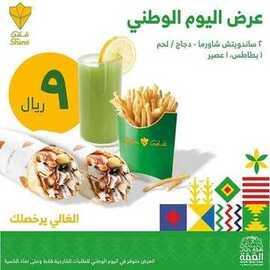 عروض اليوم الوطني 90 لعام 2020 همة حتى القمة عروض مطاعم شامي عروض اليوم الوطني