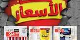 عروض نوري حطمنا الاسعار