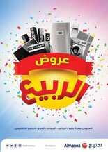 5e6987032 عروض المنيع عيدكم مبارك 20 رمضان 1440 الموافق 25 مايو 2019