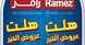 عروض رامز الدمام التوفيري