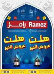 Photo of عروض رامز الدمام التوفيري 10 شعبان 1439-عروض رمضان