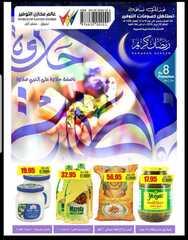 عروض مخازن التوفير حلاوة رمضان