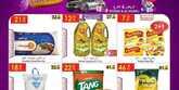 عروض الدانوب الرياض
