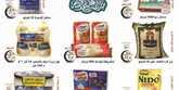 عروض رامز الرياض جيناكم باقل الاسعار