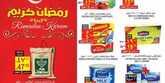 عروض التميمي الرياض و القصيم عروض رمضان المدهشة