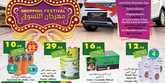 عروض الراية اقوى الاسعار مع رمضان