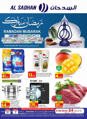Photo of عروض السدحان كل شئ جديد برمضان 16 رمضان 1439