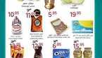 عروض مانويل عروض رمضان