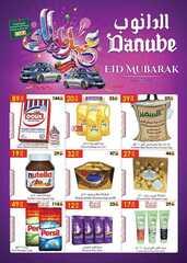 عروض الدانوب خميس مشيط مرحب بالعيد