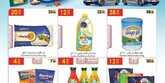 عروض الدانوب الرياض حسومات الصيف