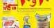 عروض لولو الرياض خصومات اسبوعية