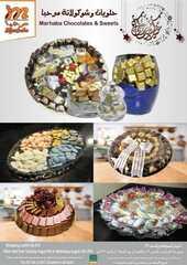 صورة عروض مرحبا حلويات وشوكولا العيد 27 ذو القعدة 1439