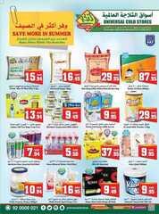 أرشيف عروض الثلاجة العالمية اسعار ارخص عروض السعودية