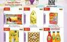عروض الدانوب القصيم عيد اضحى مبارك