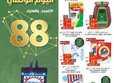 عروض التميمي الرياض و القصيم اليوم الوطني