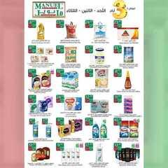 Photo of عروض مانويل الاحد الاثنين الثلاثاء 26 صفر 1440