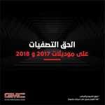 Photo of عروض الجميح للسيارات التصفيات على موديلات 2018 و2017 جي ام سي 8 جمادى الثانية 1440