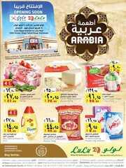 عروض لولو الاحساء عروض الاطعمة العربية