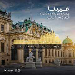 Photo of عروض طيران ناس اليوم السبت 16 فبراير 2019 الموافق 11 جماى الأخر 1440