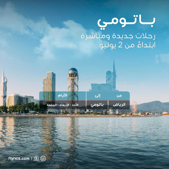 Photo of عروض طيران ناس اليوم الخميس 14 فبراير 2019 الموافق 9 جماى الأخر 1440