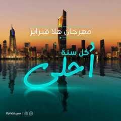 Photo of عروض طيران ناس اليوم الأربعاء 20 فبراير 2019 الموافق 15 جماى الأخر 1440