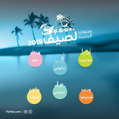 Photo of عروض طيران ناس اليوم السبت 23 فبراير 2019 الموافق 18 جماى الأخر 1440