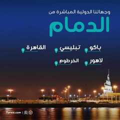 Photo of عروض طيران ناس اليوم الاثنين 25 فبراير 2019 الموافق 20 جماى الأخر 1440