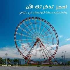 Photo of عروض طيران ناس اليوم الأحد 24 فبراير 2019 الموافق 19 جماى الأخر 1440