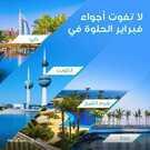 Photo of عروض طيران ناس اليوم الثلاثاء 12 يناير 2019 الموافق 7 جماى الأخر 1440
