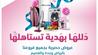 Photo of عروض الشتاء والصيف اليوم الأحد 17 مارس 2019 الموافق 10 رجب 1440