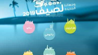 Photo of عروض طيران ناس اليوم السبت 23 مارس 2019 الموافق 16 رجب 1440