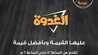 Photo of عروض منيو مطعم كودو اليوم الأربعاء 3 ابريل الموافق 27 رجب 1440