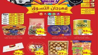 عروض الراية مهرجان التسوق في عيد الفطر 24 رمضان 1440