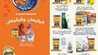 عروض التميمي الرياض والقصيم رمضان كريم