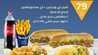 Photo of عروض منيو مطعم كودو اليوم الخميس 2 مايو الموافق 26 شعبان 1440