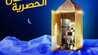 عروض اكسايت عروض رمضان الحصرية