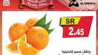 Photo of عروض اسواق الغنيم اليوم الخميس 13 يونيو 2019 الموافق 10 شوال 1440 عروض الاسبوع
