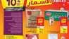 عروض كارفور اسيوع تحطيم الاسعار 17/7/2019