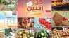 Photo of عروض المزرعة الغربية ليوم واحد 1/7/2019 عروض الاثنين