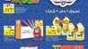 عروض لولو الدمام عيد مبارك 6/8/2019