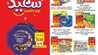 Photo of عروض التميمي الرياض والقصيم عيد سعيد 8/8/2019