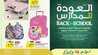 عروض لولو الدمام العودة للمدرسة 20/8/2019