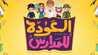 عروض المزرعة الغربية العودة للمدارس 22/8/2019