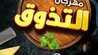 صورة عروض بنده السعودية النشرة الاسبوعية 5/9/2019