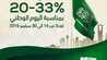Photo of عروض ارش ديكو باركيه عروض اليوم الوطني 89 السعودية