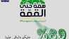 Photo of عروض معهد الارتقاء عروض اليوم الوطني 89 السعودي