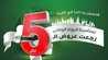 صورة عروض بنده عروض اليوم الوطني 89 السعودي 19/9/2019