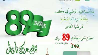 Photo of عروض بطاقة الرعاية الصحية عروض اليوم الوطني 89
